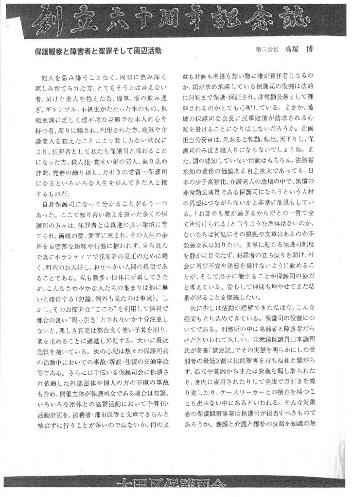 創立六十周年記念誌 (1)