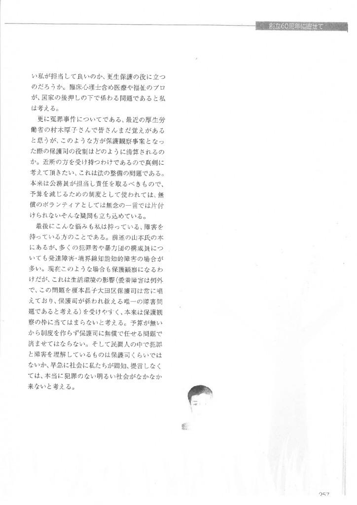 創立六十周年記念誌 (2)
