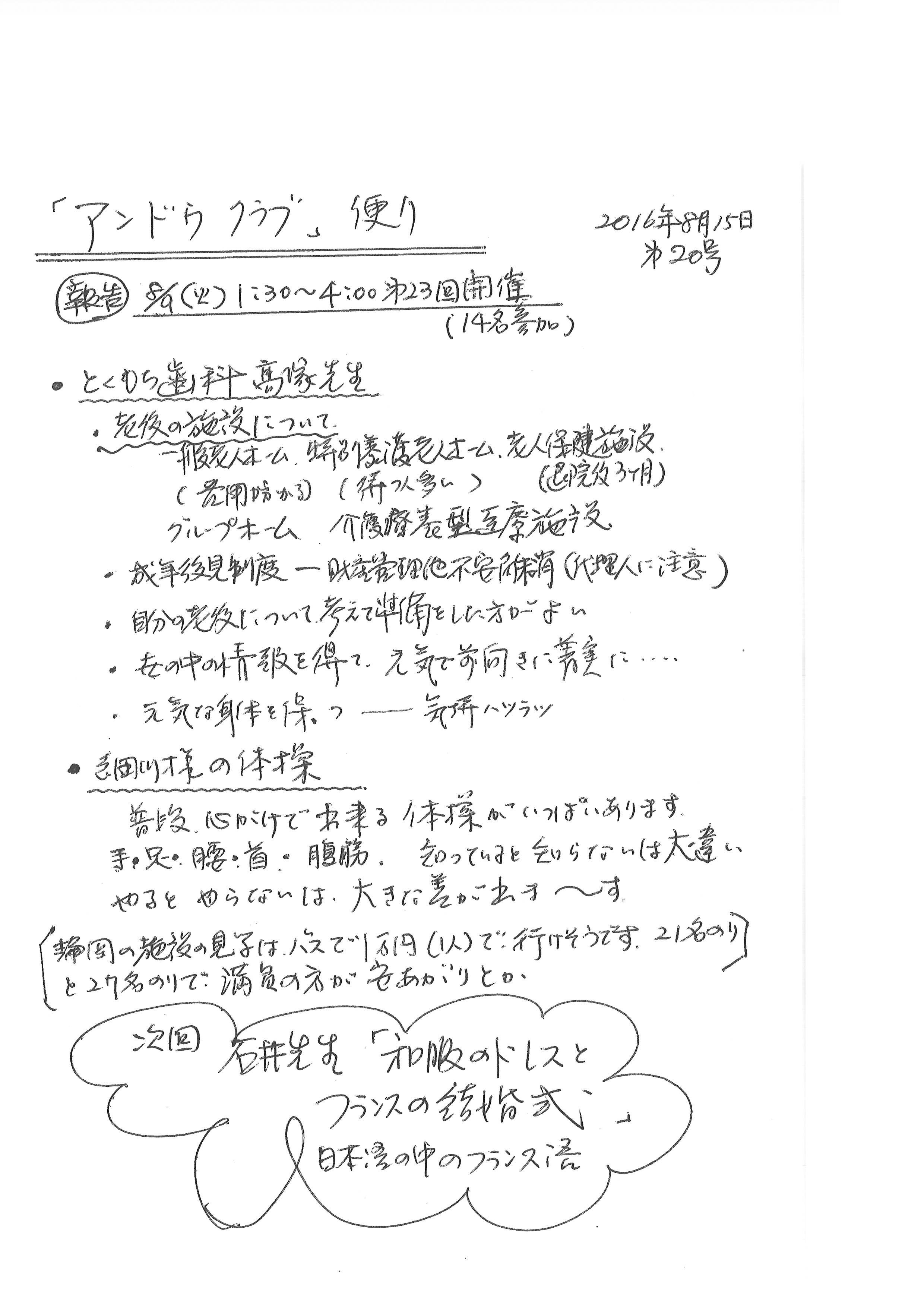 20161108155428_00004